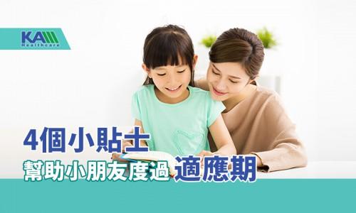 給聽障父母4個小貼士:幫助小朋友度過助聽器適應期!