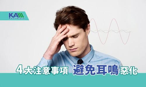 4大注意事項-避免耳鳴變得更嚴重!