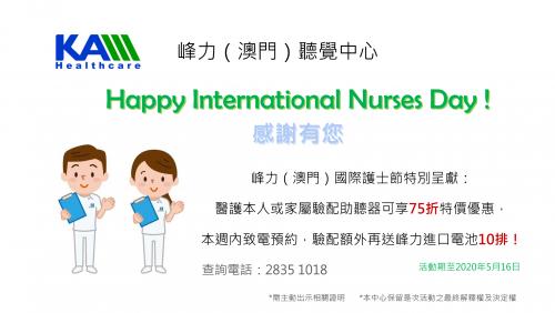 國際護士節快樂!