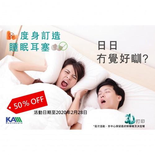 睡眠耳塞5折優惠!
