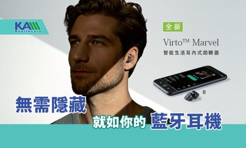 Virto Marvel-打破助聽器與藍牙耳機的界線,超越您所想!